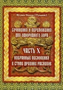 Часть X-я: Праздники  Саранск 2008