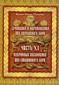 Часть XI-я: Праздники Саранск 2008
