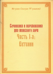 Часть I-я: Ектении  Саранск 2004