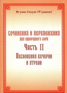 Часть II-я: Песнопения вечерни и утрени Саранск 2004