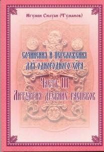 Часть III-я: Литургия древних распевов Саранск 2005