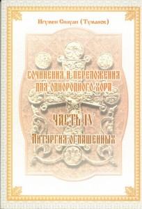Часть IV-я: Литургия оглашенных  Саранск 2004
