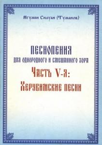 Часть V-я: Херувимские песни  Саранск 2004