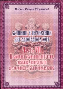 Часть VII-я: Окончание литургии Саранск 2006