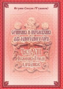 Часть VIII-я: Праздники  Саранск 2006