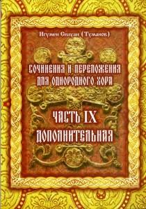 Часть IX-я: Праздники  Саранск 2008