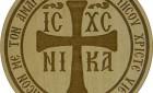 5 декабря 2015 года. Текст проповеди в храме св Луки Крымского