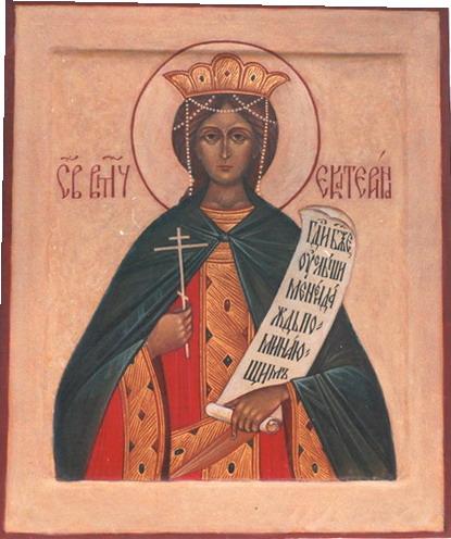 Святая мученица Екатерина (2000 г.)