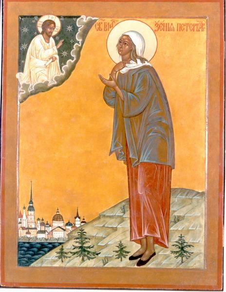 Святая блаженная Ксения (до 2002 г.)